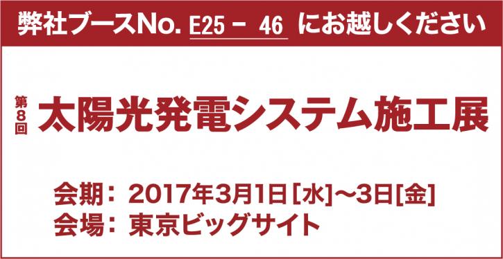 logo_jp_booth_案内